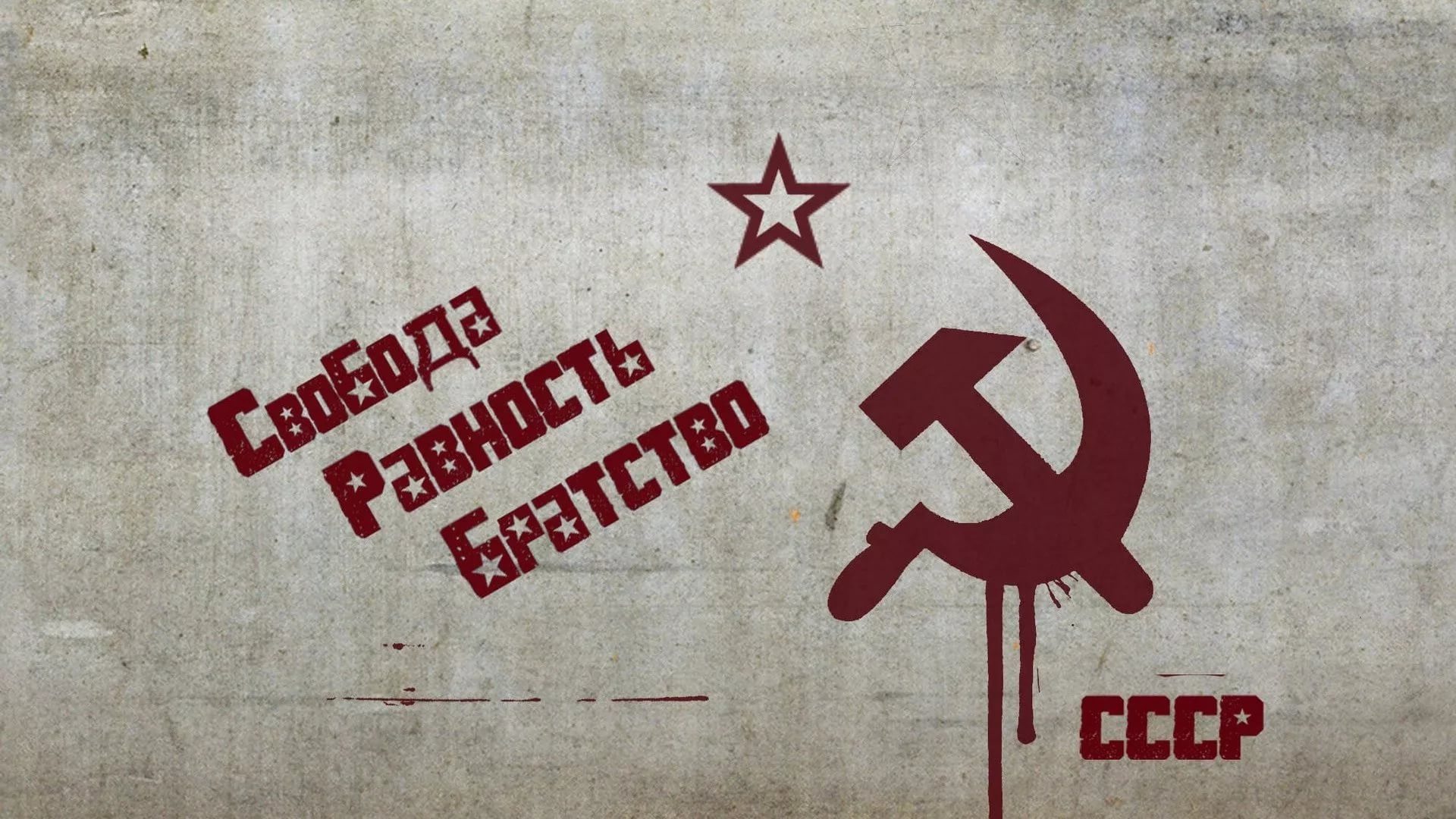 Communism High Quality