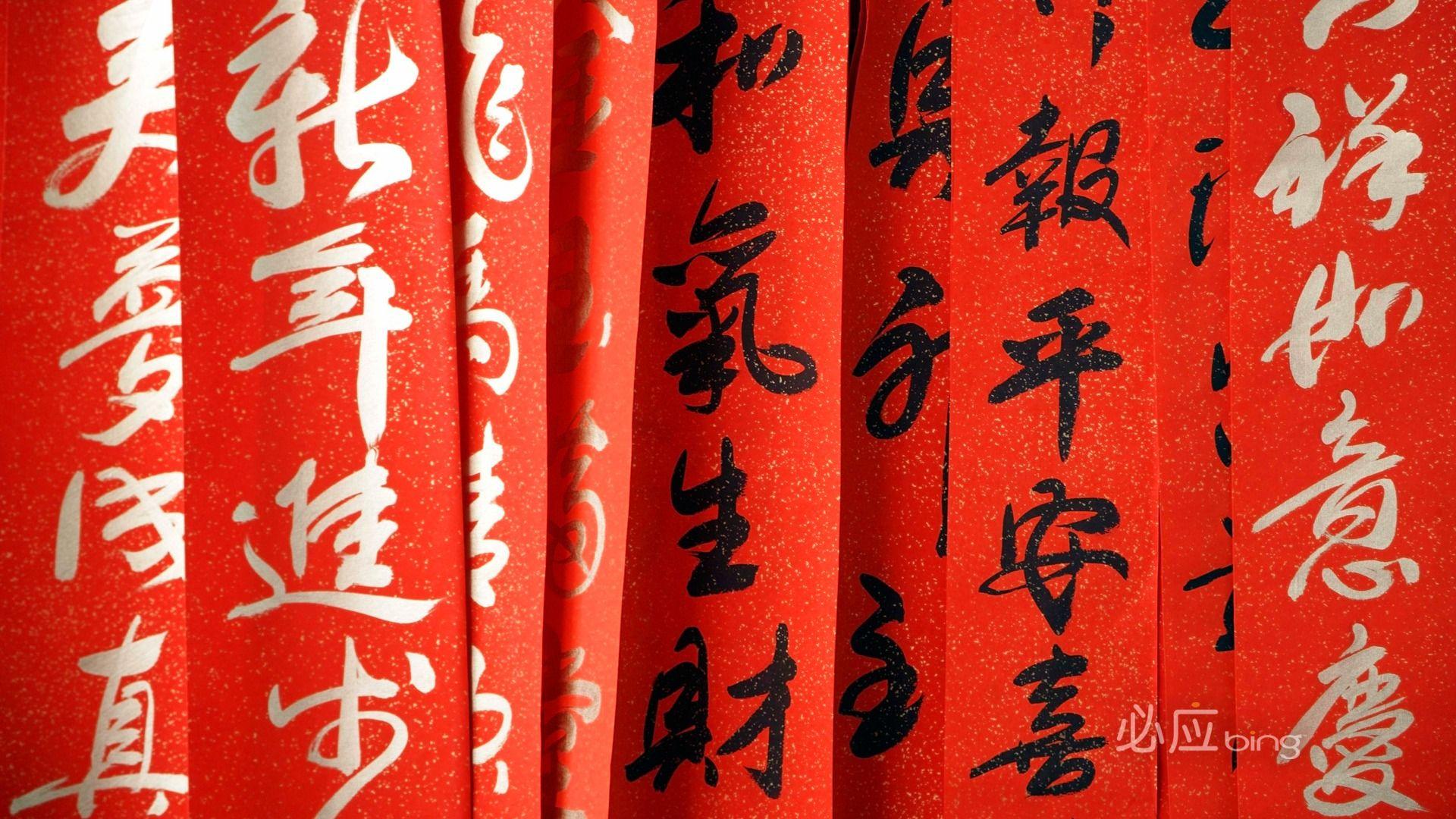 Chinese New Year wallpaper photo